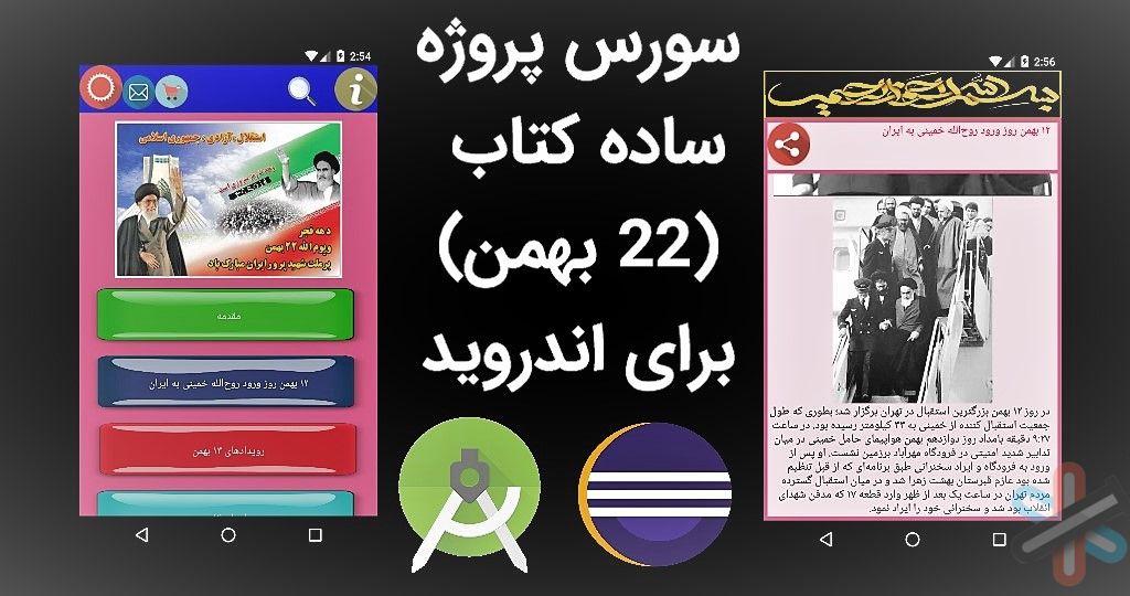 سورس پروژه ساده کتاب برای اندروید 1